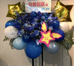 豊洲PIT 寺島拓篤様のRadio 2D LOVE イベント祝いスタンド花