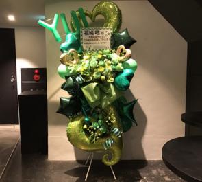 渋谷WWW X A応P 福緒唯様の卒業公演祝いバルーンスタンド花