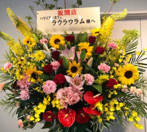 北千住 LAU LAU LAMB様の開店祝いスタンド花