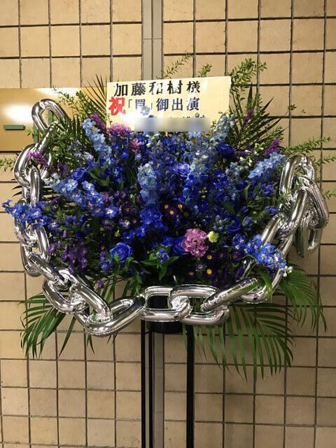 かめありリリオホール 加藤和樹様の主演舞台公演祝いスタンド花