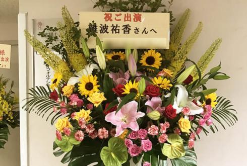 シアター1010 難波祐香様の2.2次元朗読劇出演祝いスタンド花