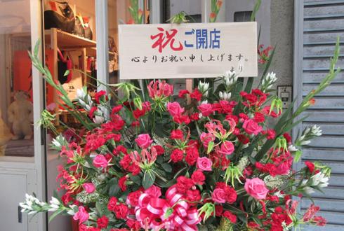 吉祥寺 路地裏猫雑貨マルルゾロ様の開店祝いスタンド花