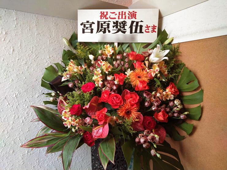 下北沢 小劇場 楽園 宮原奨伍様の舞台出演祝いアイアンスタンド花