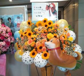 全労済ホール/スペース・ゼロ 島田翼様の舞台出演祝いスタンド花