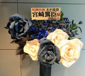 全労済ホール/スペース・ゼロ 宮崎篤臣様の舞台出演祝いスタンド花