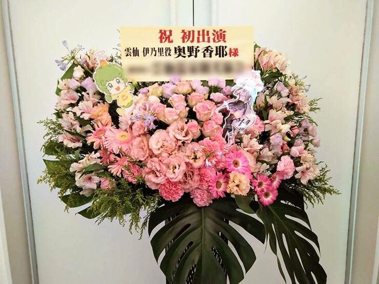 TIAT SKY HALL 奥野香耶様の『温泉むすめYUKEMURI FESTA』スタンド花