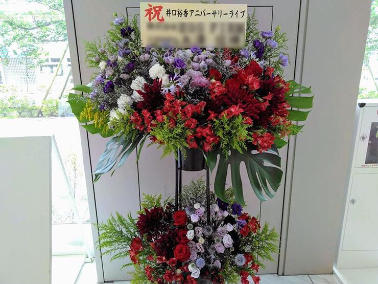 片柳アリーナ 井口裕香様のライブ公演祝いスタンド花
