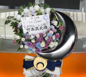 舞浜アンフィシアター 竹本英史様のイベント出演祝いスタンド花