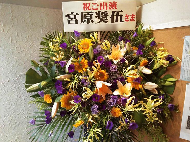 下北沢 小劇場 楽園 宮原奨伍様の舞台中日祝いアイアンスタンド花
