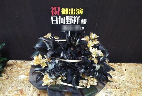 新宿シアターサンモール 日向野祥様の舞台出演祝い花