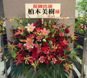 シアター1010 柏木美樹様の主演ミュージカル公演祝いスタンド花