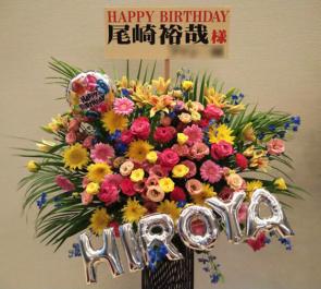 東京芸術劇場 尾崎裕哉様のライブ公演祝い&誕生日祝いアイアンスタンド花