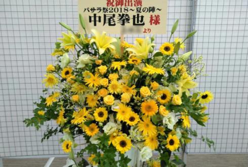 中野サンプラザホール 中尾拳也様のイベント出演祝いスタンド花