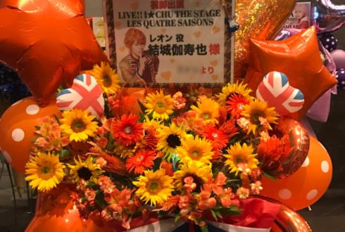 東京国際フォーラム 結城伽寿也様の舞台出演祝いスタンド花