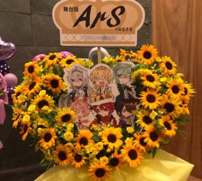 東京国際フォーラム Live!!アイ★チュウ ザ・ステージ〜les quatre saisons〜公演祝いスタンド花