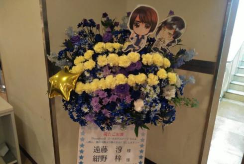よみうりホール 遠藤淳様のイベント出演祝いスタンド花