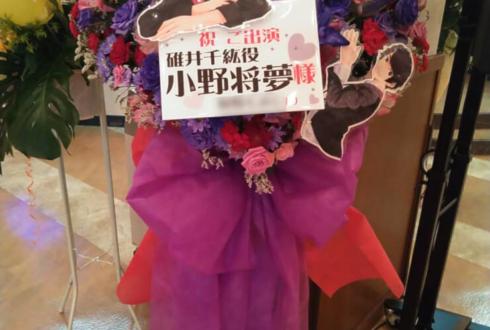 よみうりホール 小野将夢様のイベント出演祝いスタンド花