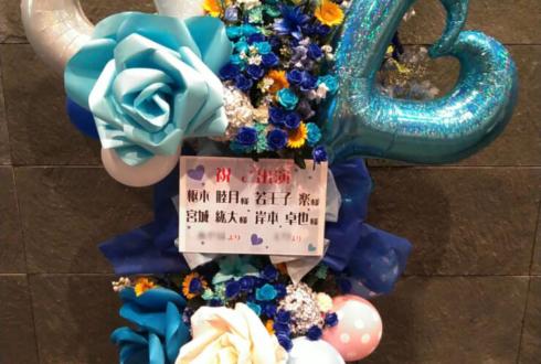 東京国際フォーラム 枢木睦月役 宮城紘大様 若王子楽役 岸本卓也様の舞台スタンド花