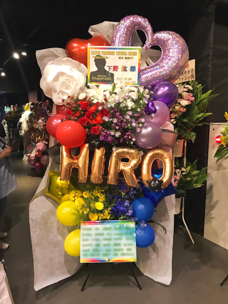豊洲PIT 下野紘様のライブ公演祝いバルーンスタンド花