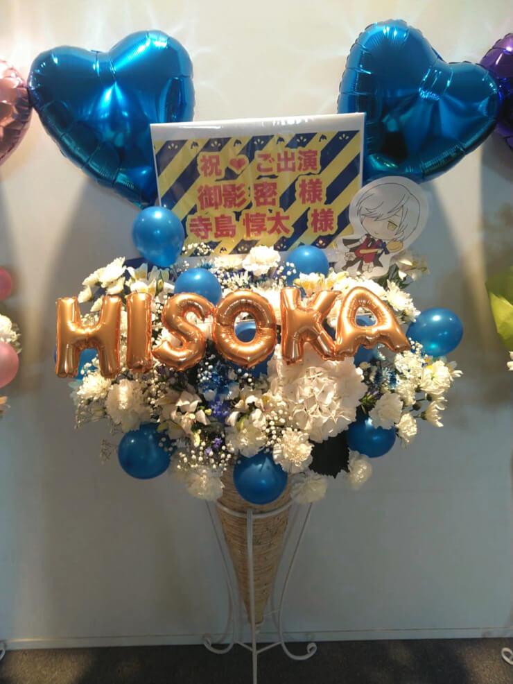 武蔵野の森総合スポーツプラザ 寺島惇太様のA3!SECOND Blooming Festival アイスクリームスタンド花