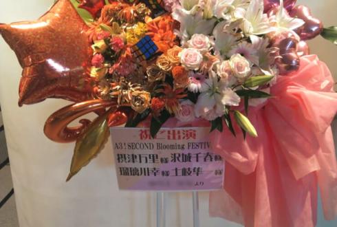 武蔵野の森総合スポーツプラザ 沢城千春様&土岐隼一様のA3!SECOND Blooming Festival出演祝いスタンド花