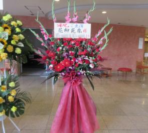 西東京市立保谷こもれびホール 花柳苑胤様の舞台出演祝いスタンド花