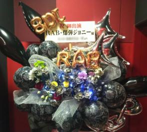 新宿BLAZE RAB様 爆弾ジョニー様のツーマンライブ公演祝いスタンド花