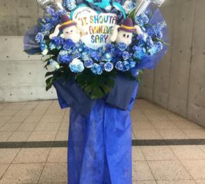 幕張メッセ 蒼井翔太様のファンクラブイベント祝い花束風スタンド花