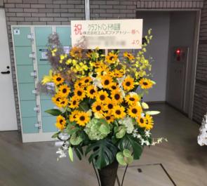 目黒区美術館区民ギャラリー 株式会社エムズファクトリー様の展示会出展祝いコーンスタンド花