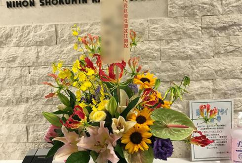 丸の内 日本食品加工株式会社様の代表取締役社長就任祝い花