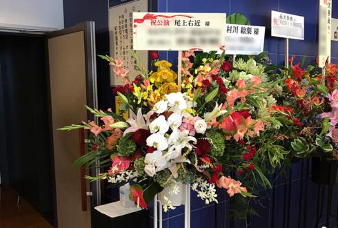 紀伊國屋サザンシアターTAKASHIMAYA の主演舞台中日祝いスタンド花