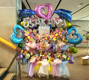 東京国際フォーラム sora tob sakana様の4周年記念ワンマンライブ3基連結スタンド花