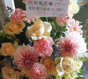 TSUTAYA O-West コアラモード.様のライブ公演祝い花