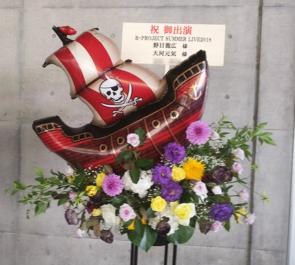 幕張メッセ 野目龍宏(cv.大河元気)様のライブ公演祝い海賊船バルーンスタンド花
