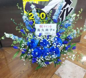 書泉ブックタワー 高久尚子先生のサイン会祝い花