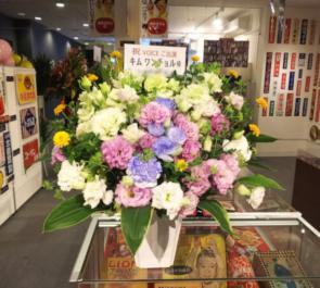 浅草六区ゆめまち劇場 キム ワンチョル様のミュージカル出演祝い花