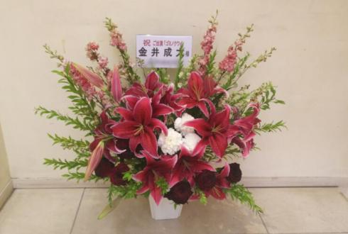 赤坂レッドシアター 金井成大様の主演舞台公演祝い花