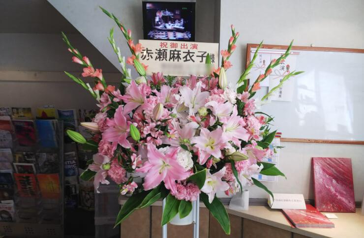 中野ザ・ポケット 赤瀬麻衣子様の舞台出演祝いスタンド花