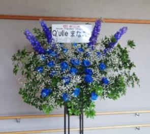目黒パーシモンホール Q'ulle まなこ様の舞台出演祝いブルースタンド花