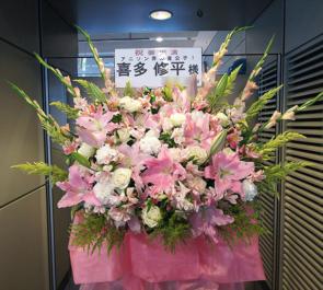 全労済ホール/スペース・ゼロ 喜多修平様の舞台出演祝いスタンド花