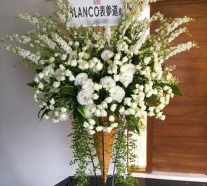 南青山 BLANCO表参道様の開店祝いスタンド花