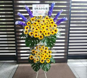 NHKホール 室町あかね様のパリ祭出演祝いスタンド花