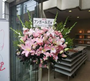 表参道GROUND アンガールズ様のお笑いライブ出演祝いスタンド花