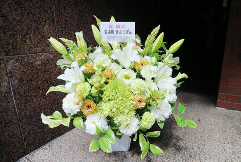 荒木町きんつぎ様の開店祝い花