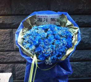新宿シアターサンモール 霜月紫様の舞台出演祝い花束風スタンド花