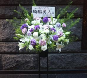 新宿シアターサンモール 崎嶋勇人様の舞台出演祝いスタンド花