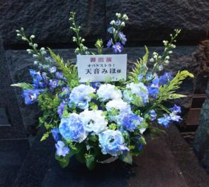 新宿シアターサンモール 天音みほ様の舞台出演祝い花