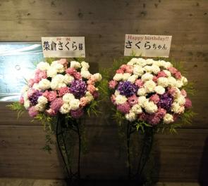 六本木ディアレスト 榮倉さくら様の誕生日祝いスタンド花