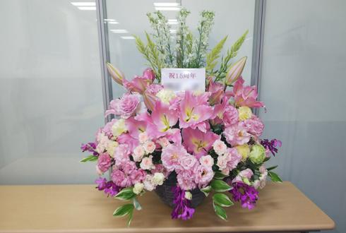西新宿 ラーニングエッジ株式会社様の15周年祝い花