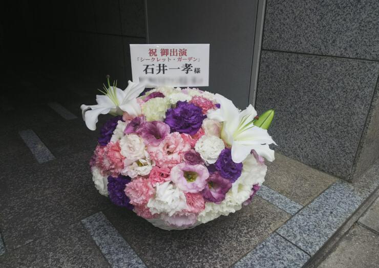 厚木市文化会館 石井一孝様のミュージカル出演祝い楽屋花
